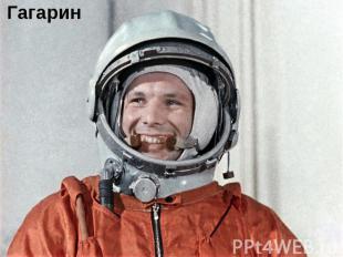 Гагарин Гагарин