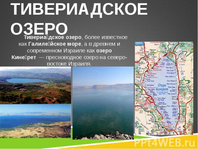 Тивериа дское озеро, более известное какГалиле йское море, а в древнем и современном Израиле какозеро Кине рет—пресноводноеозерона северо-востокеИзраиля. Тивериа дское озеро, более известное какГ…