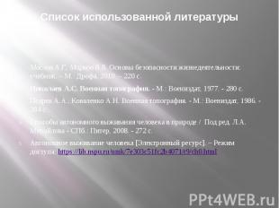 Список использованной литературы  Маслов А.Г., Марков В.В.Основы без
