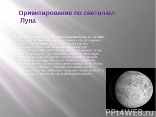 Ориентирование по светилам: Луна В период полнолуния стороны света определяются