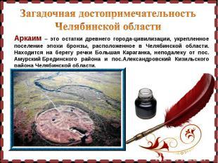 Аркаим – это остатки древнего города-цивилизации, укрепленное поселение эпохи бр