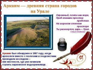 Аркаим был обнаружен в 1987 году, когда археологи вместе с геологами и геодезист