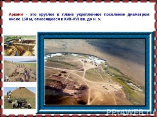 Аркаим - это круглое в плане укрепленное поселение диаметром около 150 м, относя