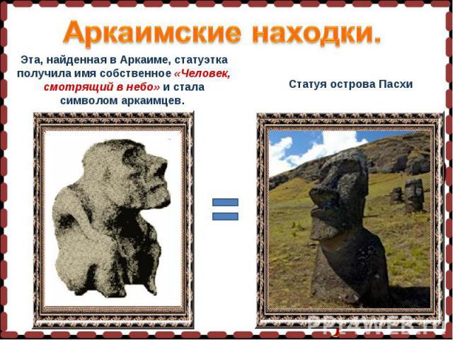 Эта, найденная в Аркаиме, статуэтка получила имя собственное «Человек, смотрящий в небо» и стала символом аркаимцев.