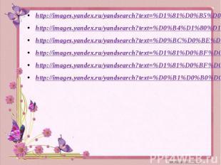http://images.yandex.ru/yandsearch?text=%D1%81%D0%B5%D0%BC%D1%8C%D1%8F&uinfo