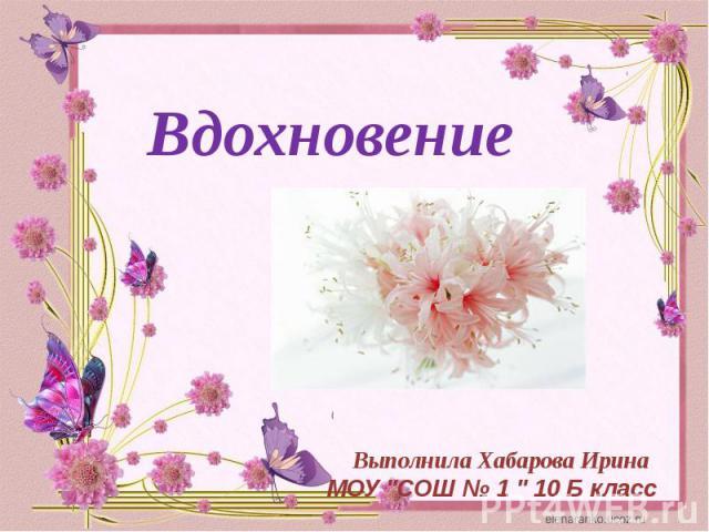 Вдохновение Выполнила Хабарова Ирина МОУ