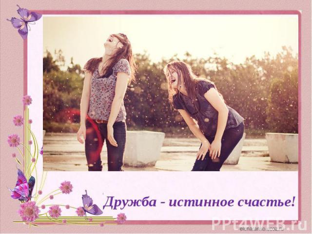 Дружба - истинное счастье!