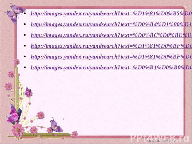 http://images.yandex.ru/yandsearch?text=%D1%81%D0%B5%D0%BC%D1%8C%D1%8F&uinfo=ww-1349-wh-666-fw-1124-fh-460-pd-1http://images.yandex.ru/yandsearch?text=%D1%81%D0%B5%D0%BC%D1%8C%D1%8F&uinfo=ww-1349-wh-666-fw-1124-fh-460-pd-1http://images.yande…