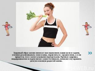 Здоровый образ жизни помогает нам выполнять наши цели и задачи, успешно реализов