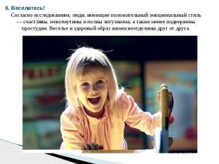 Согласно исследованиям, люди, имеющие положительный эмоциональный стиль — счастл