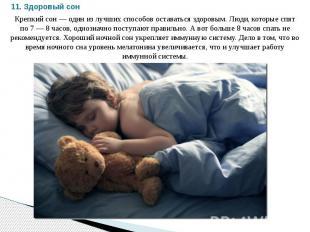 Крепкий сон — один из лучших способов оставаться здоровым. Люди, которые спят по
