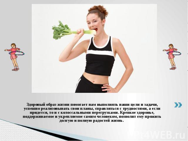 Здоровый образ жизни помогает нам выполнять наши цели и задачи, успешно реализовывать свои планы, справляться с трудностями, а если придется, то и с колоссальными перегрузками. Крепкое здоровье, поддерживаемое и укрепляемое самим человеком, позволит…