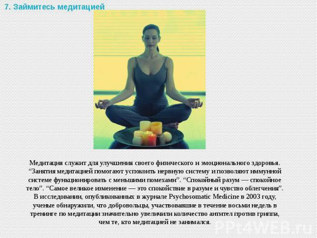 """Медитация служит для улучшения своего физического и эмоционального здоровья. """"Занятия медитацией помогают успокоить нервную систему и позволяют иммунной системе функционировать с меньшими помехами"""". """"Спокойный разум — спокойное тело"""". """"Самое великое…"""