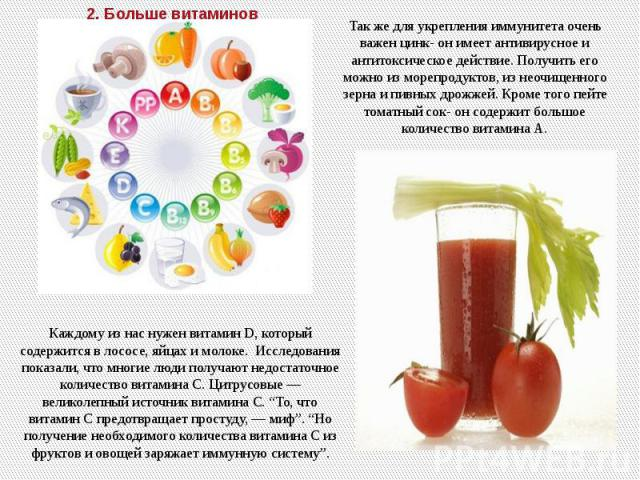 """Каждому из нас нужен витамин D, который содержится в лососе, яйцах и молоке. Исследования показали, что многие люди получают недостаточное количество витамина C. Цитрусовые — великолепный источник витамина C. """"То, что витамин С предотвращает просту…"""