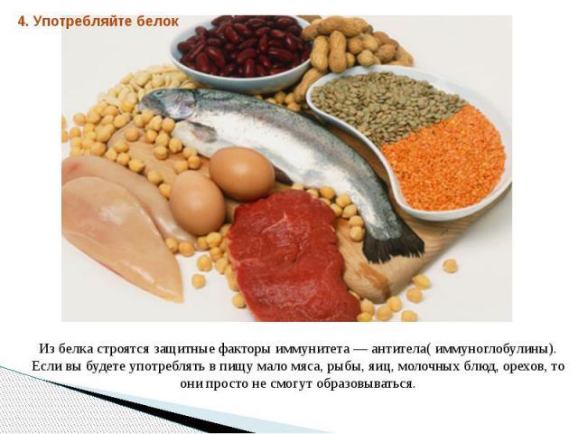 Из белка строятся защитные факторы иммунитета — антитела( иммуноглобулины). Если вы будете употреблять в пищу мало мяса, рыбы, яиц, молочных блюд, орехов, то они просто не смогут образовываться.