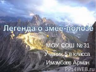 Легенда о змее-полозе МОУ СОШ № 31 Ученик 5 в класса Имамбаев Арман