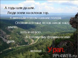А годы шли да шли. Люди осели на склонах гор. Каменным поясом назвали полоза. Оп