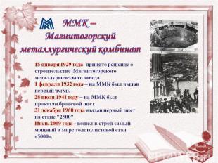 15 января 1929 года принято решение о строительстве Магнитогорского металлургиче