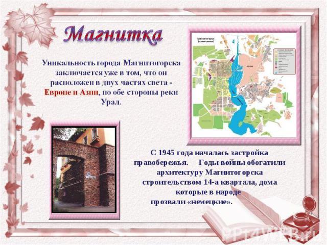 Уникальность города Магнитогорска заключается уже в том, что он расположен в двух частях света - Европе и Азии, по обе стороны реки Урал.