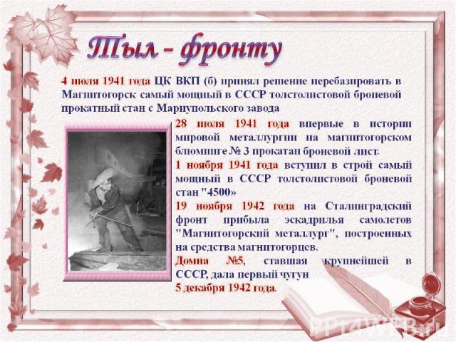 28 июля 1941 года впервые в истории мировой металлургии на магнитогорском блюминге № 3 прокатан броневой лист.1 ноября 1941 года вступил в строй самый мощный в СССР толстолистовой броневой стан