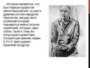 Истории неизвестно, кто был первым кураистом земли башкирской, но уже в древнем