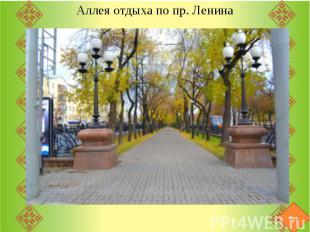 Аллея отдыха по пр. ЛенинаСтерлитамак по праву считается одним из самых красивых