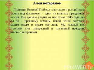 Алея ветерановПраздник Великой Победы советского и российского народа над фашизм