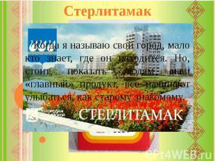 Стерлитамак