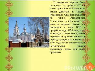 Татианинская церковь была построена на рубеже ХIХ-ХХ веков при женской богадельн