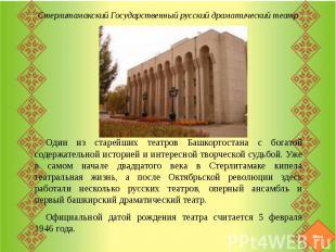 Стерлитамакский Государственный русский драматический театрОдин из старейших теа