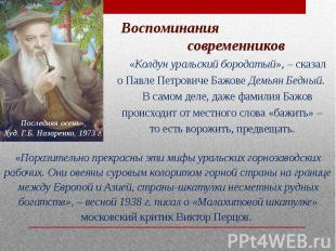 Воспоминания современников «Колдун уральский бородатый», – сказал оПавле Петров