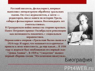 Русский писатель, фольклорист, впервые выполнил литературную обработку уральских