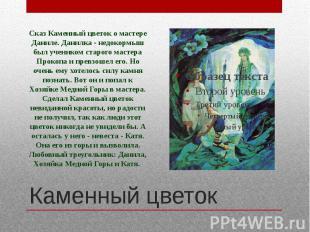 Сказ Каменный цветок о мастере Даниле. Данилка - недокормыш был учеником старого