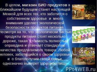 В целом, магазин БИО продуктов в ближайшем будущем станет настоящей Меккой для в