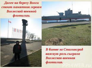 Далее на берегу Волги стоит памятник героям Волжской военной флотилии.