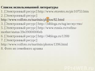 Список использованной литературы1. [Электронный ресурс] http://www.etoretro.ru/p