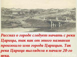 Рассказ о городе следует начать с реки Царицы, так как от этого названия произош