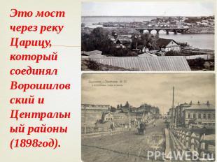 Это мост через реку Царицу, который соединял Ворошиловский и Центральный районы