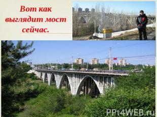 Вот как выглядит мост сейчас.