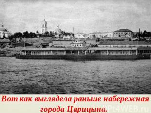 Вот как выглядела раньше набережная города Царицына.