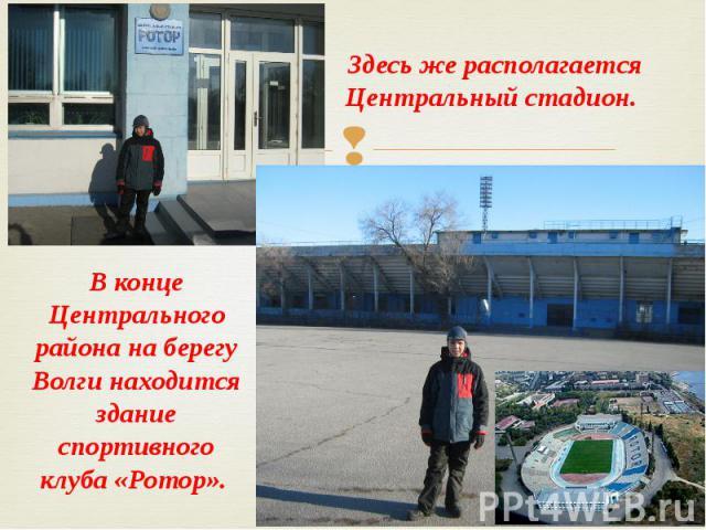 В конце Центрального района на берегу Волги находится здание спортивного клуба «Ротор».