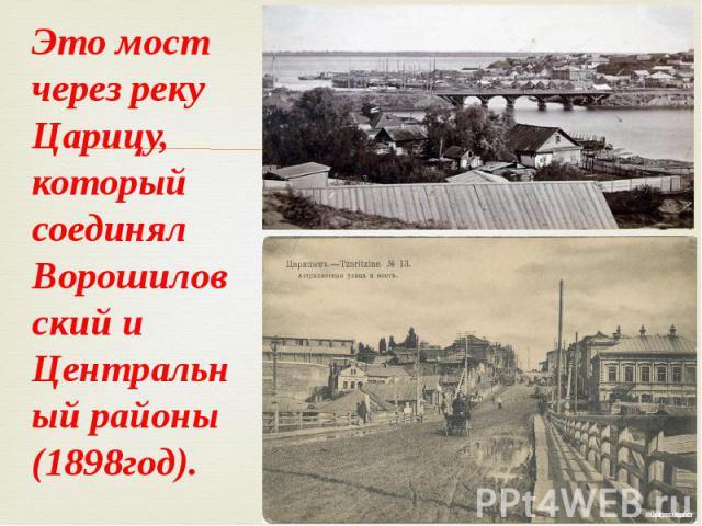 Это мост через реку Царицу, который соединял Ворошиловский и Центральный районы (1898год).
