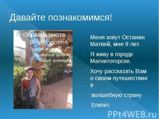 Меня зовут Останин Матвей, мне 9 лет. Я живу в городе Магнитогорске. Хочу расска