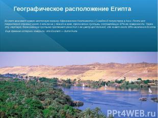 Египет занимает северо-восточную окраину Африканского Континента и Синайский пол