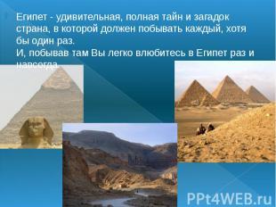 Египет - удивительная, полная тайн и загадок страна, в которой должен побывать к