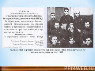 Калинин М.И. с группой воинов 10-й дивизии войск НКВД после вручения им правител