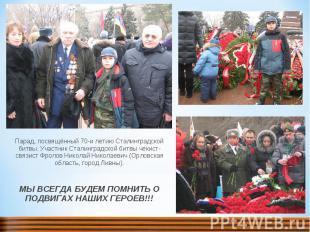 Парад, посвящённый 70-и летию Сталинградской битвы. Участник Сталинградской битв