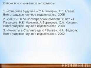 Список использованной литературы 1. «С верой в будущее.» С.А. Кокорин, Т.Г. Агее