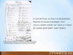 В Святой Руси, на благо всей ДержавыИваном Грозным утверждён Указ:«Быть службе н