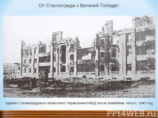 От Сталинграда к Великой Победе!